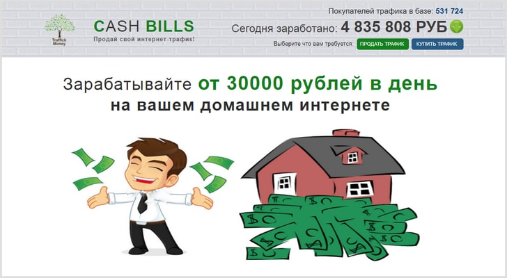 CASH BILLS — продажа трафика [ОБМАН]