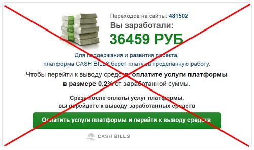 CASH BILLS зарабатывайте на вашем домашнем интернете