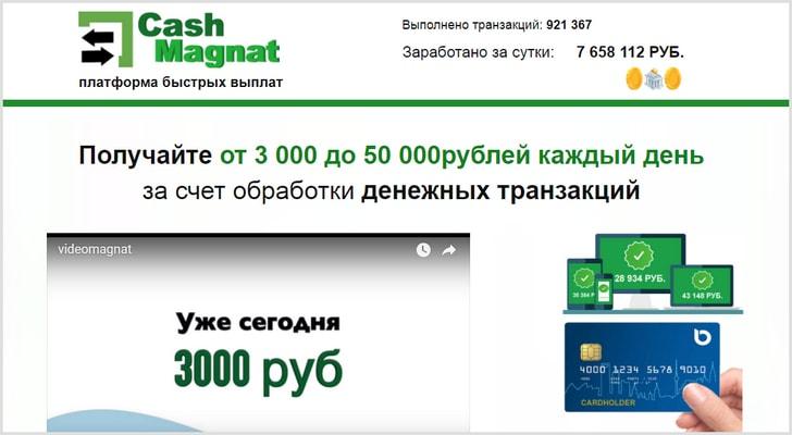 Cash Magnat платформа быстрых выплат