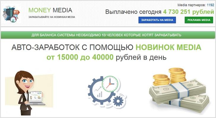 Money Media авто заработок с помощью новинок Media