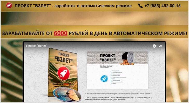 Проект Взлет зарабатывайте от 6000 рублей в день в автоматическом режиме