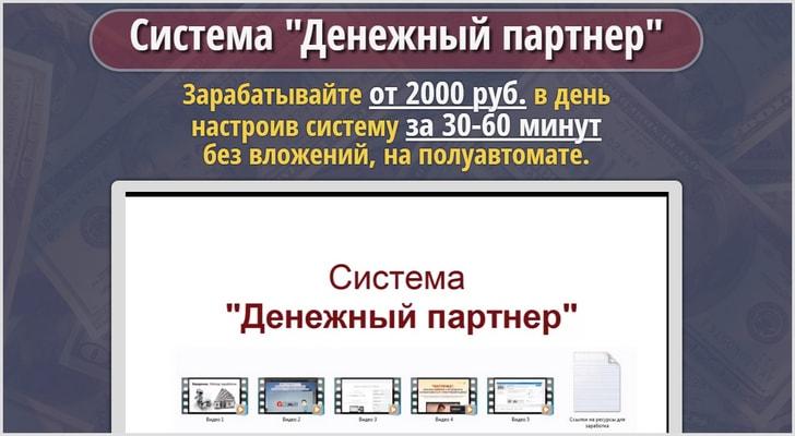 Система Денежный партнер зарабатывайте от 2000 руб в день