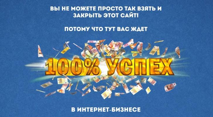 100% успех в Интернет бизнесе Курс Отзывы