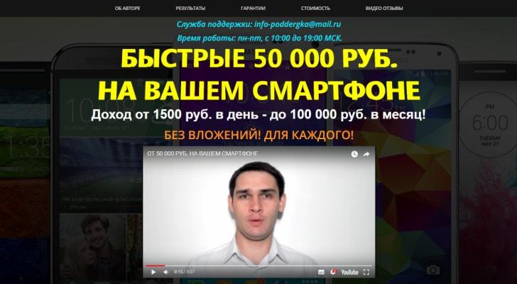 Курс «Быстрые 50 000 руб на вашем смартфоне»