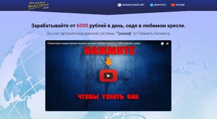 Планета Бизнеса Игорь Пахомов