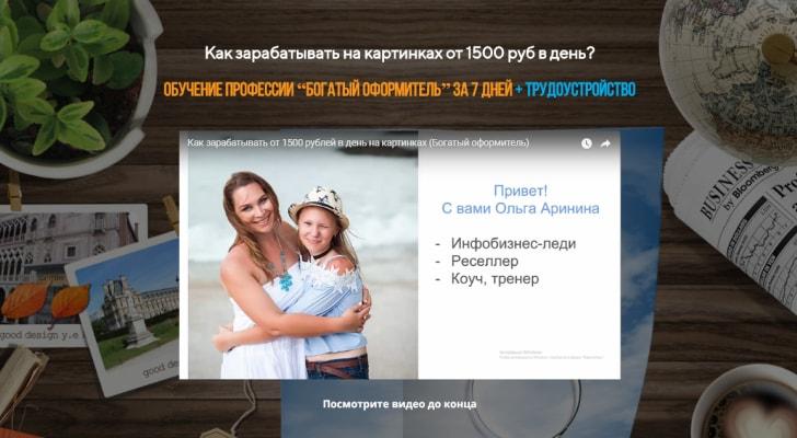 Курс «Богатый оформитель» - Ольга Аринина