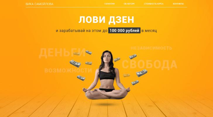Лови Дзен - Вика Самойлова