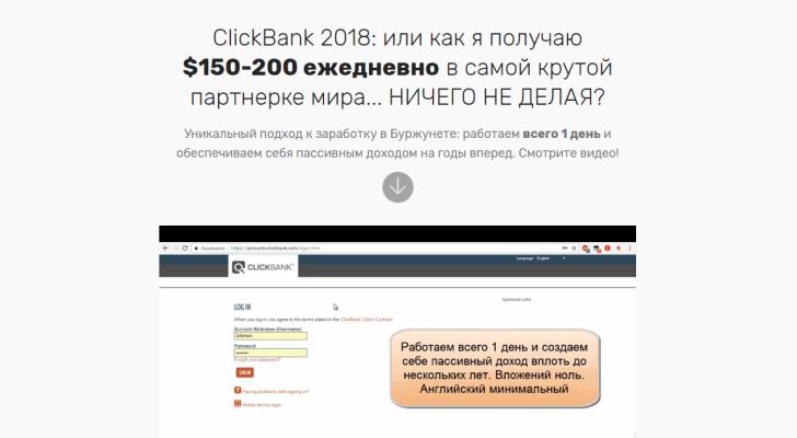 ClickBank 2018