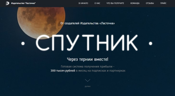 Курс Спутник — Готовая система получения прибыли