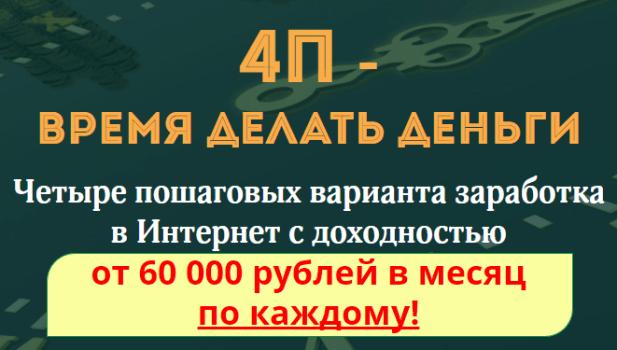 4П Время делать деньги Янгиров