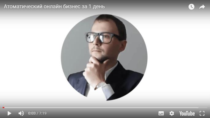 Автоматический онлайн бизнес за 1 день - Павел Шпорт