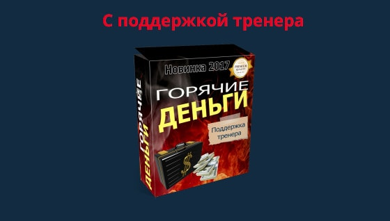 Горячие деньги Runet Business Издательство