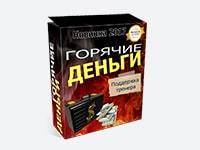 Горячие Деньги Курс [ОТЗЫВ]