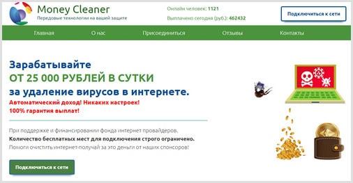 Money Cleaner удаление вирусов в интернете