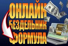 Онлайн бездельник формула Михаил Гнедко