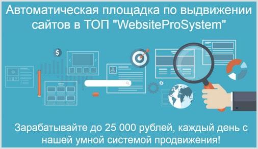 WebsiteProSystem автоматическая площадка по выдвижении сайтов в ТОП