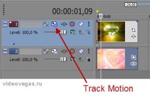 track motion в sony vegas